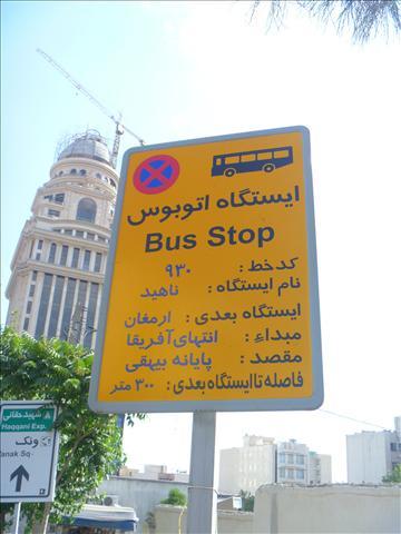 Bus stop Tehran